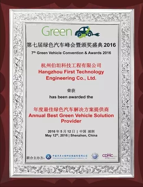 GVC2016年度最佳绿色汽车